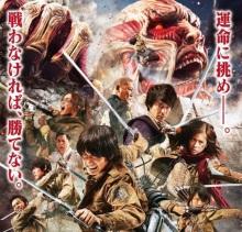 Attack_On_Titan_Poster_2