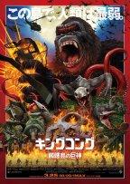 Assista a um Featurette IMAX de KONG: A ILHA DA CAVEIRA